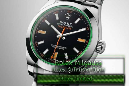-Rolex limited-