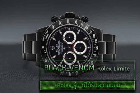 BLACK VENOM